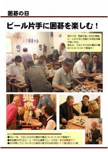 $ビール片手に囲碁を楽しむのブログ