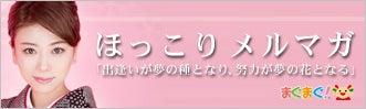 <筆談ホステス>斉藤里恵のほっこりメルマガ