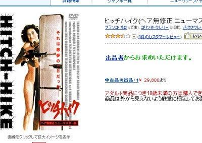 水野敬也オフィシャルブログ「ウケる日記」Powered by Ameba-ヒッチハイク1