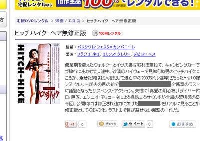 水野敬也オフィシャルブログ「ウケる日記」Powered by Ameba-ヒッチハイク4