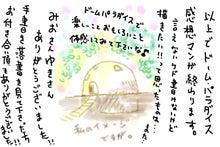 おっとりroom -インコとリンパ--3-12