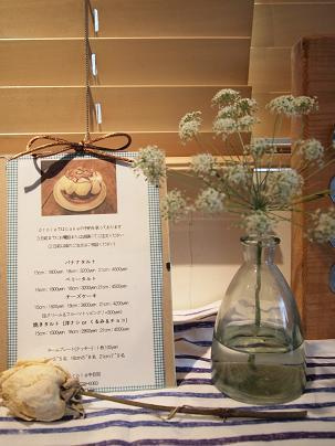 cafe*散歩and beth*