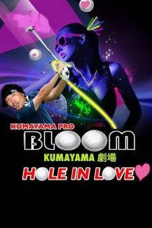 BLOOM (武瑠宇夢)