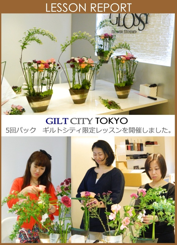 GLOSSY Flower Studioのブログ