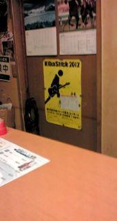 うさぎの音楽談議-今年の木場ストックポスター