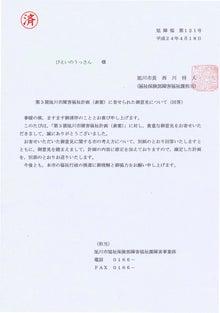 今日のアトリエ・トムテ(美瑛町字美沢美生より)