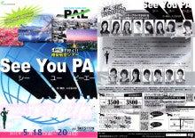 $名雪佳代オフィシャルブログ「Wanna Be.」-舞台「See You PA」出演