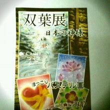 陰陽師【賀茂じい】の開運ブログ-1335180043262.jpg