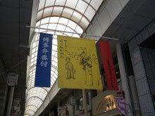 あゆ好き2号のあゆバカ日記-中洲川端の商店街
