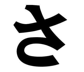 水野敬也オフィシャルブログ「ウケる日記」Powered by Ameba-ヒッチハイク文字6