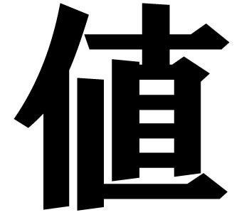水野敬也オフィシャルブログ「ウケる日記」Powered by Ameba-ヒッチハイク文字3
