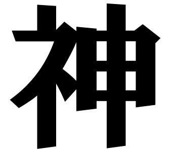水野敬也オフィシャルブログ「ウケる日記」Powered by Ameba-ヒッチハイク文字8