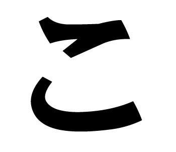 水野敬也オフィシャルブログ「ウケる日記」Powered by Ameba-ヒッチハイク文字1