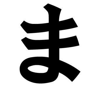 水野敬也オフィシャルブログ「ウケる日記」Powered by Ameba-ヒッチハイク文字5