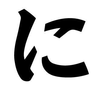 水野敬也オフィシャルブログ「ウケる日記」Powered by Ameba-ヒッチハイク文字7
