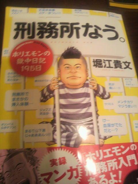 ★☆★ダイエットマスター福崎会長ブログ★☆★-2012042401050000.jpg