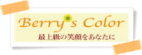 庄司真弓(まゆみん)★~最上級の笑顔をアナタに~★仙台★カウンセリング★心理セラピールーム★Berry's Color ホームページ