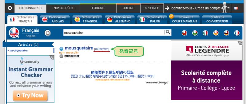 フランス語の発音を確認!? お~い、きっきちゃん ...