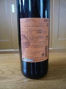 ラ キュベ ミティーク(赤)|マッキーのワイン日記