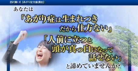 西村順式あがり症DVD講座体験談