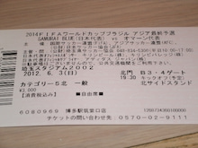あゆ好き2号のあゆバカ日記-オマーン戦のチケ