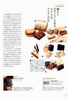 OXIO-CRAFT(オキクラ)の「革雑貨」製作日記-レザークラフトVol.8