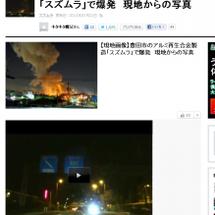 日本は、テロ攻撃を受…