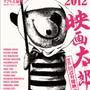 田辺・弁慶映画祭が東…