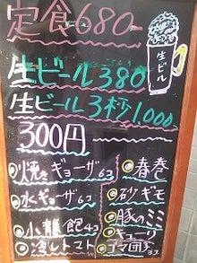 横浜 蒔田 『 わ み ん 』 のブログ-飽