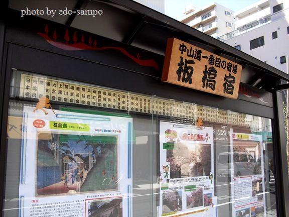 中山道編 板橋~志村坂上 ④|江戸散歩のブログ