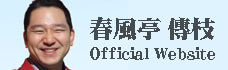 格闘演芸道場WRE公式ブログ-春風亭傳枝Official_Website