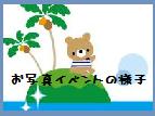 柏市・北柏・南柏・我孫子市 ベビーマッサージ ・ サイン・お肌の教室 『森のクマさん』