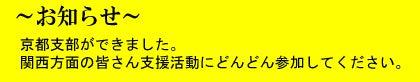 $東日本復興支援あおぞらプロジェクトのブログ