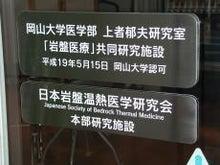 岡山大学上者郁夫研究室共同研究施設