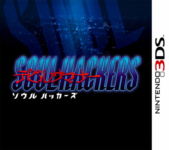 3DS デビルサマナー ソウルハッカーズ