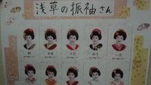 浅草の振袖さんのブログ-2012042618020000.jpg
