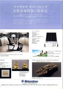 日本の屋台骨を支える中小企業の活性化のために!!
