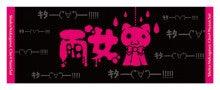 中川翔子 オフィシャルブログ Powered by Ameba