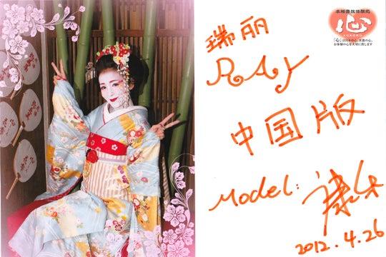 京都舞妓体験処『心』 スタッフブログ-Rayli Kellyさん