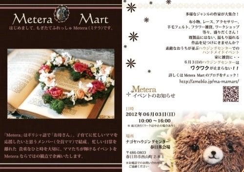 $もぎたてふれっしゅ【Metera】