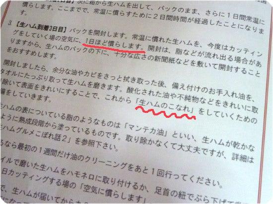 ひばらさんの栃木探訪-ひばらさんの栃木探訪 生ハム生活