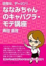 $作家・イラストレーター斉田直世のブログ「ななみ+なおよ」