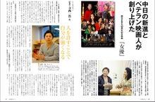 寺西一浩オフィシャルブログ「This is Love」Powered by Ameba-人民中国インタヒュー記事1.jpg