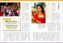寺西一浩オフィシャルブログ「This is Love」Powered by Ameba-人民中国インタヒュー記事2.jpg