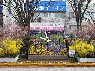 晴れのち曇り時々Ameブロ-福島駅前広場の花時計