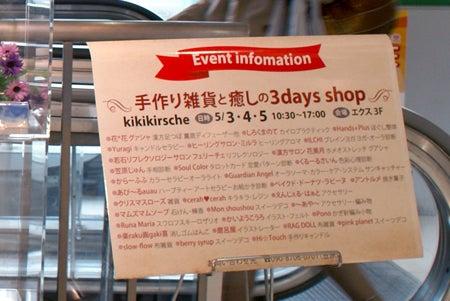 $~手作り雑貨と癒しの3day shop~ Kikikirsche