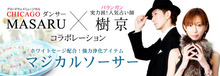 樹京オフィシャルブログ「♪占い師樹京のハッピーダイアリー♪」Powered by Ameba