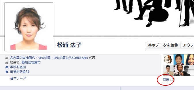 集客スペシャリストのSOHOLAND-facebookプライバシー友達設定1