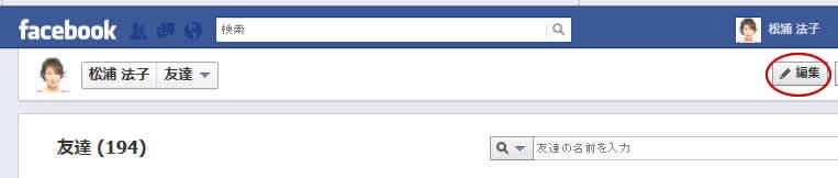 集客スペシャリストのSOHOLAND-facebookプライバシー友達設定2