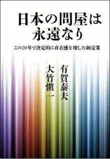 株式投資をファンダメンタルから極める-20120429本表紙